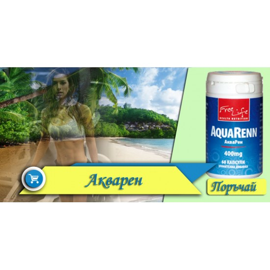 AquaRenn FreeLife