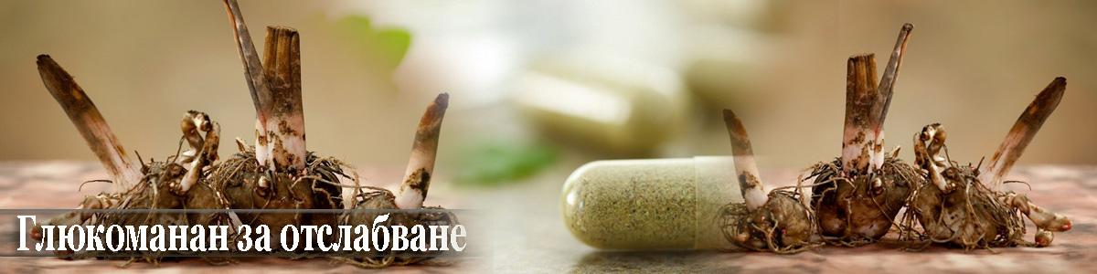 глюкоманан хранителна добавка за отслабване