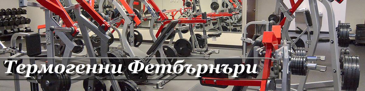 Термогенни фетбърнъри и добавки за отслабване за спортуващи мъже и жени