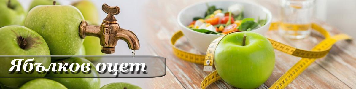 Ябълков оцет ползи - при диети за отслабване